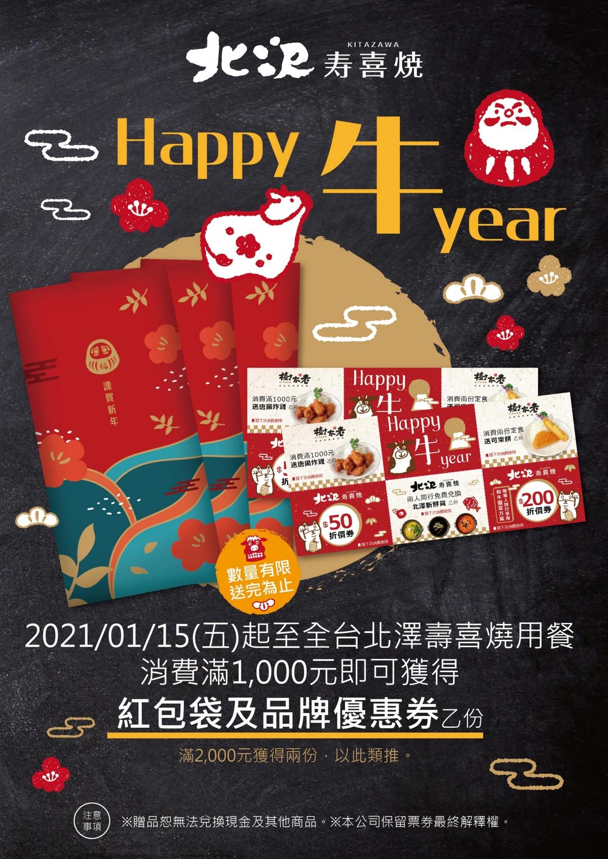 201217_北澤_HAPPY 牛YEAR_A4文宣_工作區域 1