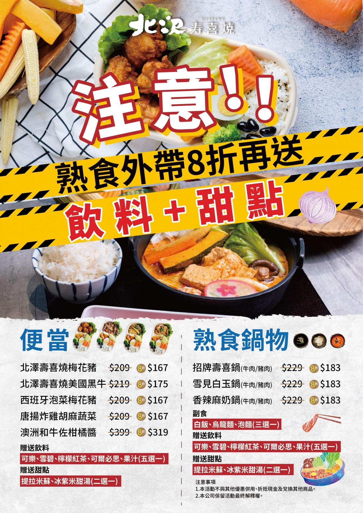 北澤壽喜燒_外帶熟食餐點加碼贈